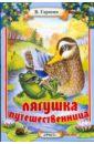 купить Гаршин Всеволод Михайлович Лягушка-путешественница недорого