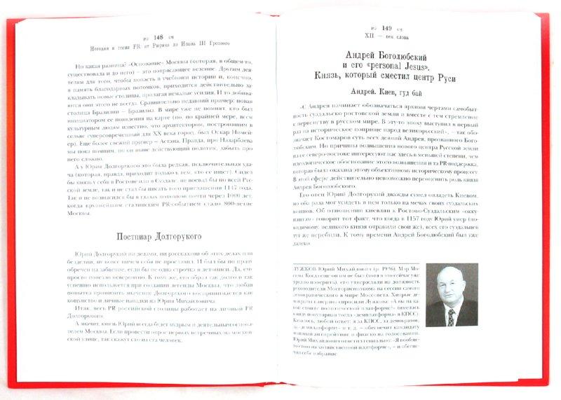 Иллюстрация 1 из 22 для Негодяи и гении PR: от Рюрика до Ивана III Грозного - Владимир Мединский   Лабиринт - книги. Источник: Лабиринт
