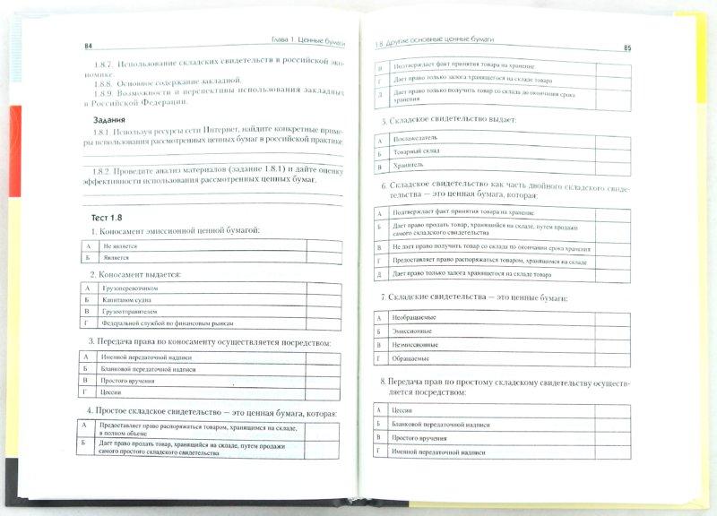Иллюстрация 1 из 11 для Практикум по рынку ценных бумаг - Михаил Янукян | Лабиринт - книги. Источник: Лабиринт