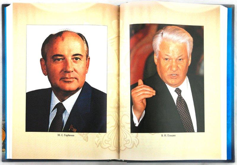 Иллюстрация 1 из 11 для Российская история в лицах - Владимир Фортунатов | Лабиринт - книги. Источник: Лабиринт