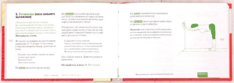 Иллюстрация 1 из 21 для Йога в кармане: Женская практика. Руководство по самостоятельной практике для женщин - Макарова, Ульмасбаева   Лабиринт - книги. Источник: Лабиринт