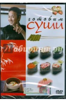 Готовим суши (DVD) ивенская о отв за выпуск готовим рыбу и морепродукты