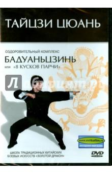 """Тайцзи цюань. Бадуаньцзинь или """"8 кусков парчи"""" (DVD)"""