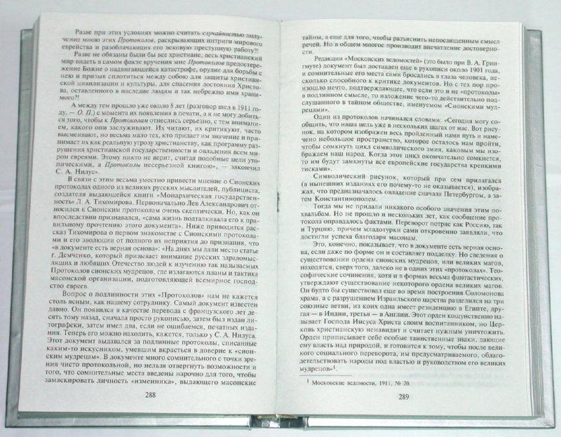 Иллюстрация 1 из 5 для Загадка Сионских протоколов - Олег Платонов | Лабиринт - книги. Источник: Лабиринт