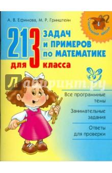 213 задач и примеров по математике для 3 класса
