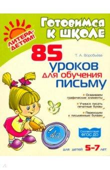 85 уроков для обучения письму. ФГОС ДО