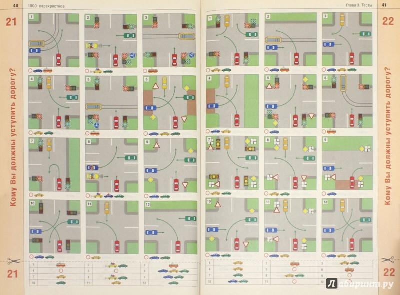 Иллюстрация 1 из 4 для 1000 перекрестков | Лабиринт - книги. Источник: Лабиринт
