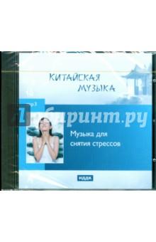 Музыка для снятия стрессов (CDmp3). ISBN