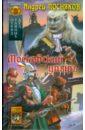 Посняков Андрей Анатольевич Московский упырь