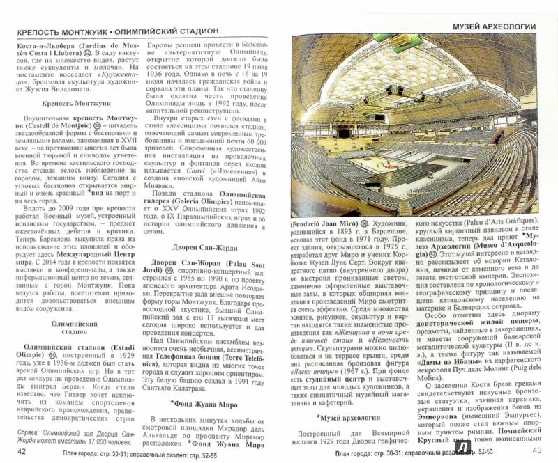 Иллюстрация 1 из 9 для Барселона и пригороды. Путеводитель - Бергманн, Хомбург, Гольдер   Лабиринт - книги. Источник: Лабиринт