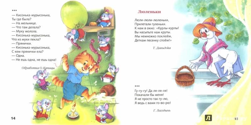Иллюстрация 1 из 18 для Потягушки | Лабиринт - книги. Источник: Лабиринт