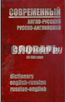 Современный англо-русский и русско-английский словарь 40 000 слов от Лабиринт