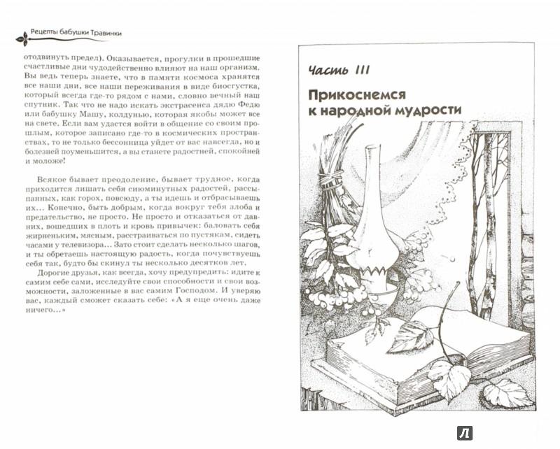 Иллюстрация 1 из 6 для Рецепты бабушки Травинки - Валентина Травинка   Лабиринт - книги. Источник: Лабиринт