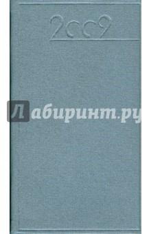 Ежедневник карманный 2009 (72129110).