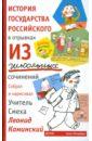 Фото - Каминский Леонид Давидович История государства российского в отрывках из школьных сочинений энциклопедии
