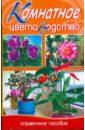 Комнатное цветоводство коллектив авторов комнатное цветоводство