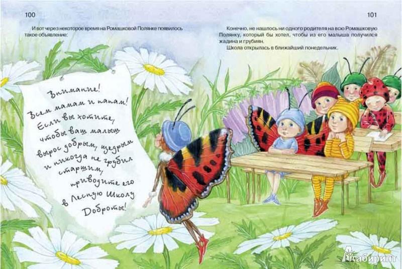 Иллюстрация 1 из 36 для Азбука доброты - Наталия Чуб   Лабиринт - книги. Источник: Лабиринт