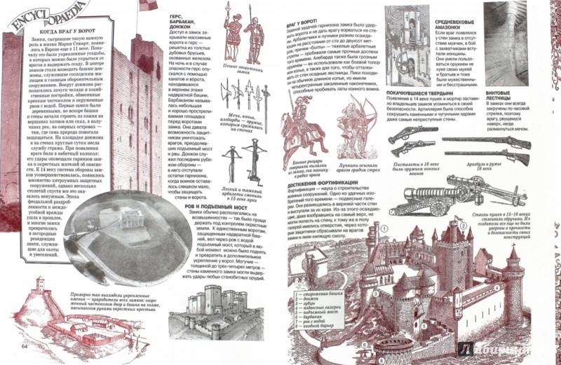 Иллюстрация 1 из 16 для Мария Стюарт - Стефан Цвейг   Лабиринт - книги. Источник: Лабиринт