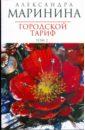Городской тариф: Роман в 2-х томах. Том 2 (мяг), Маринина Александра