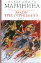 Закон трех отрицаний: Роман в 2-х томах. Том 2 (мяг), Маринина Александра