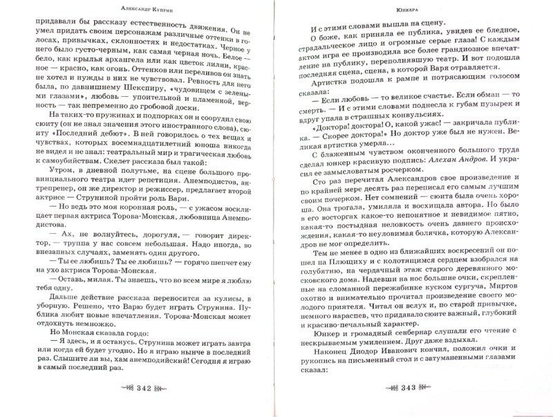 Иллюстрация 1 из 6 для Юнкера: Повесть. Роман. Рассказы - Александр Куприн | Лабиринт - книги. Источник: Лабиринт