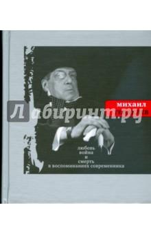 Генделев Михаил Самуэльевич » Любовь война и смерть в воспоминаниях современника