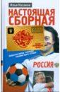 Настоящая сборная, или Феномен Хиддинка, Казаков Илья Аркадьевич