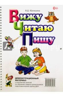 Вижу, читаю, пишу. Демонстрационный материал к конспектам занятий по обучению грамоте дошкольников