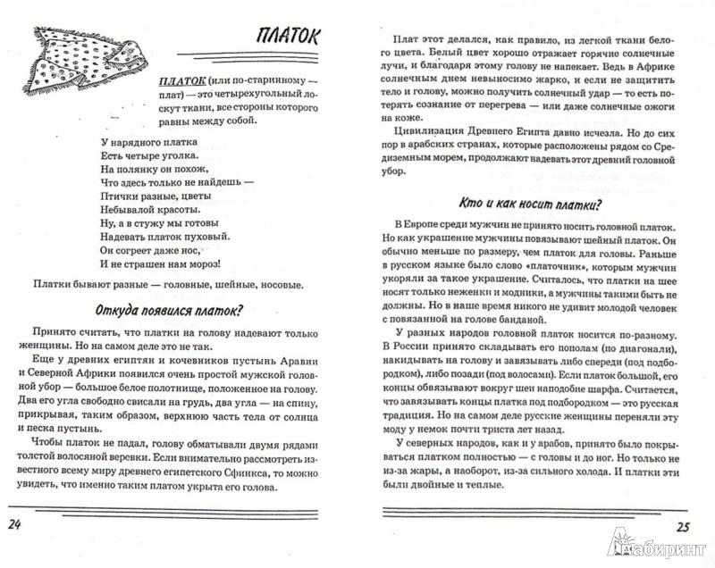 Иллюстрация 1 из 13 для Головные уборы. Какие они? Книга для воспитателей, гувернеров и родителей - Ракитина, Кнушевицкая | Лабиринт - книги. Источник: Лабиринт