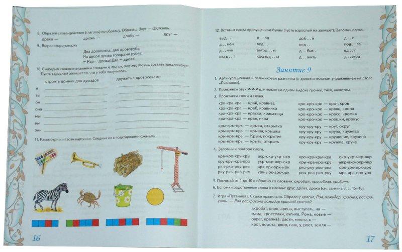 Иллюстрация 1 из 6 для Домашняя тетрадь № 7 для закрепления произношения звука Р у детей 5-7 лет - Коноваленко, Коноваленко | Лабиринт - книги. Источник: Лабиринт