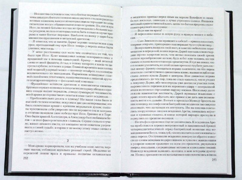 Иллюстрация 1 из 4 для Александр Великий. Победитель - Эдисон Маршалл | Лабиринт - книги. Источник: Лабиринт