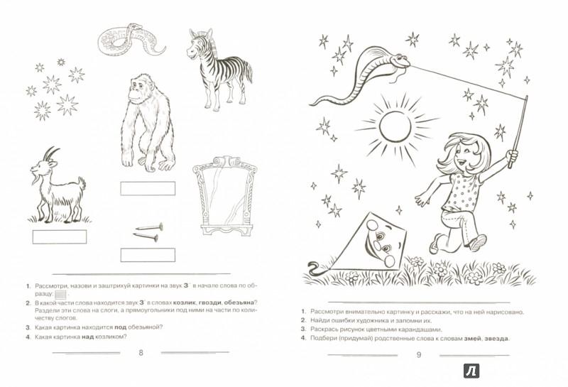 Иллюстрация 1 из 4 для Логопедическая раскраска для закрепления произношения свистящих звуков С, Сь, З, Зь, Ц - Коноваленко, Коноваленко | Лабиринт - книги. Источник: Лабиринт