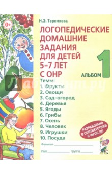 Логопедические домашние задания для детей 5-7 лет с ОНР. Альбом 1