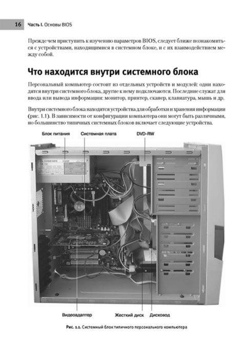 Иллюстрация 1 из 30 для BIOS на 100% - Юрий Зозуля | Лабиринт - книги. Источник: Лабиринт