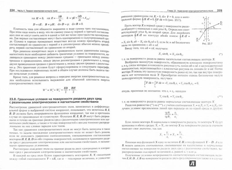Иллюстрация 1 из 6 для Теоретические основы электротехники. Том 2 - Демирчян, Нейман, Коровкин | Лабиринт - книги. Источник: Лабиринт