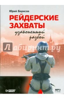 Zakazat.ru: Рейдерские захваты. Узаконенный разбой (CDmp3). Борисов Юрий Дмитриевич