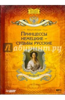 Zakazat.ru: Принцессы немецкие - судьбы русские (CDmp3). Соболева Инна