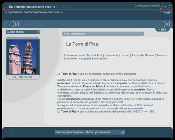 Иллюстрация 1 из 2 для Начинаю учить итальянский (DVDpc) | Лабиринт - софт. Источник: Лабиринт