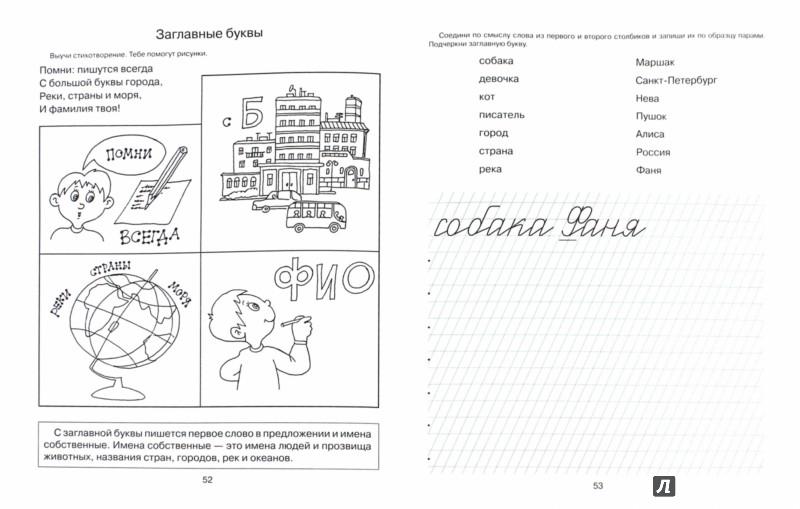 Иллюстрация 1 из 6 для Я учусь писать красиво и грамотно - Тамара Клементовича | Лабиринт - книги. Источник: Лабиринт