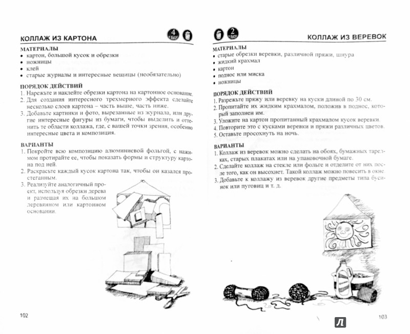 Иллюстрация 1 из 9 для 200 увлекательных проектов для детей: творим, экспериментируем, развиваемся - Кол, Гейнер | Лабиринт - книги. Источник: Лабиринт