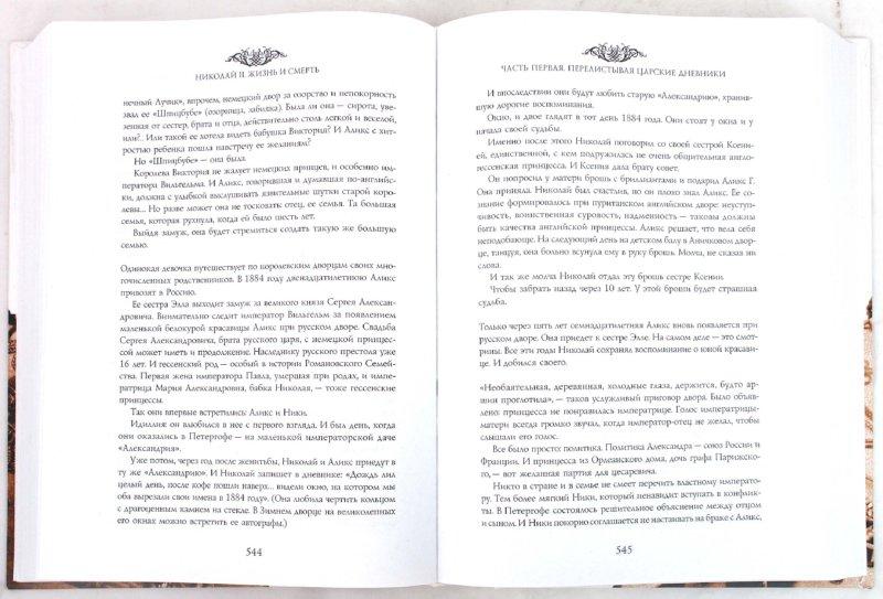 Иллюстрация 1 из 9 для Цари: Александр II. Николай II - Эдвард Радзинский | Лабиринт - книги. Источник: Лабиринт
