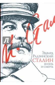 Сталин: жизнь и смерть