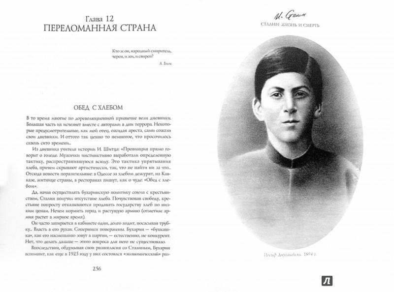 Иллюстрация 1 из 10 для Сталин: жизнь и смерть - Эдвард Радзинский | Лабиринт - книги. Источник: Лабиринт