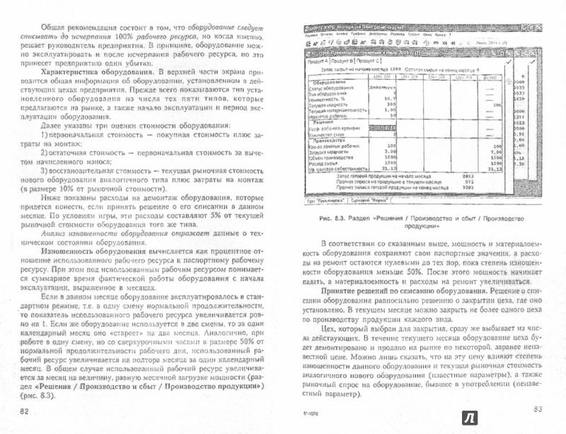 Иллюстрация 1 из 16 для Моделирование финансово-экономической деятельности предприятия - Ковалева, Додонова | Лабиринт - книги. Источник: Лабиринт