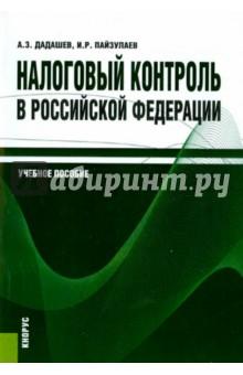 Налоговый контроль в Российской Федерации