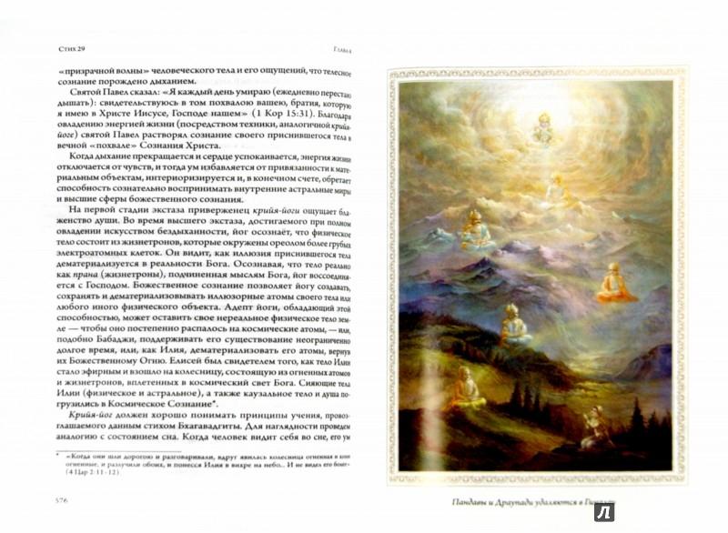 Иллюстрация 1 из 14 для Бхагавадгита. Беседы Бога с Арджуной - Парамаханса Йогананда | Лабиринт - книги. Источник: Лабиринт
