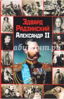 Александр II александр ii воспоминания александр ii и екатерина юрьевская биографический очерк