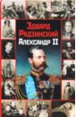 Радзинский Эдвард Станиславович Александр II