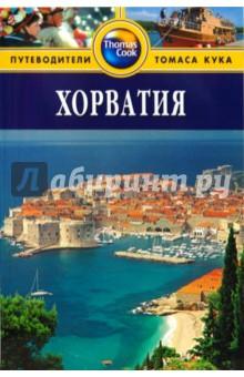 Хорватия: Путеводитель