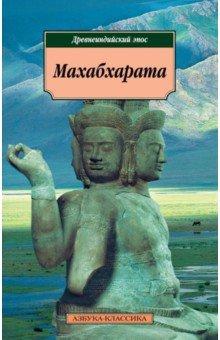 Махабхарата, или Сказание о великой битве потомков Бхараты